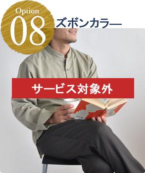 11 ズボンカラー