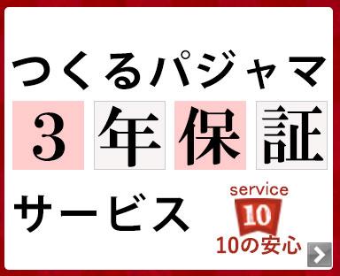 3年保証サービス