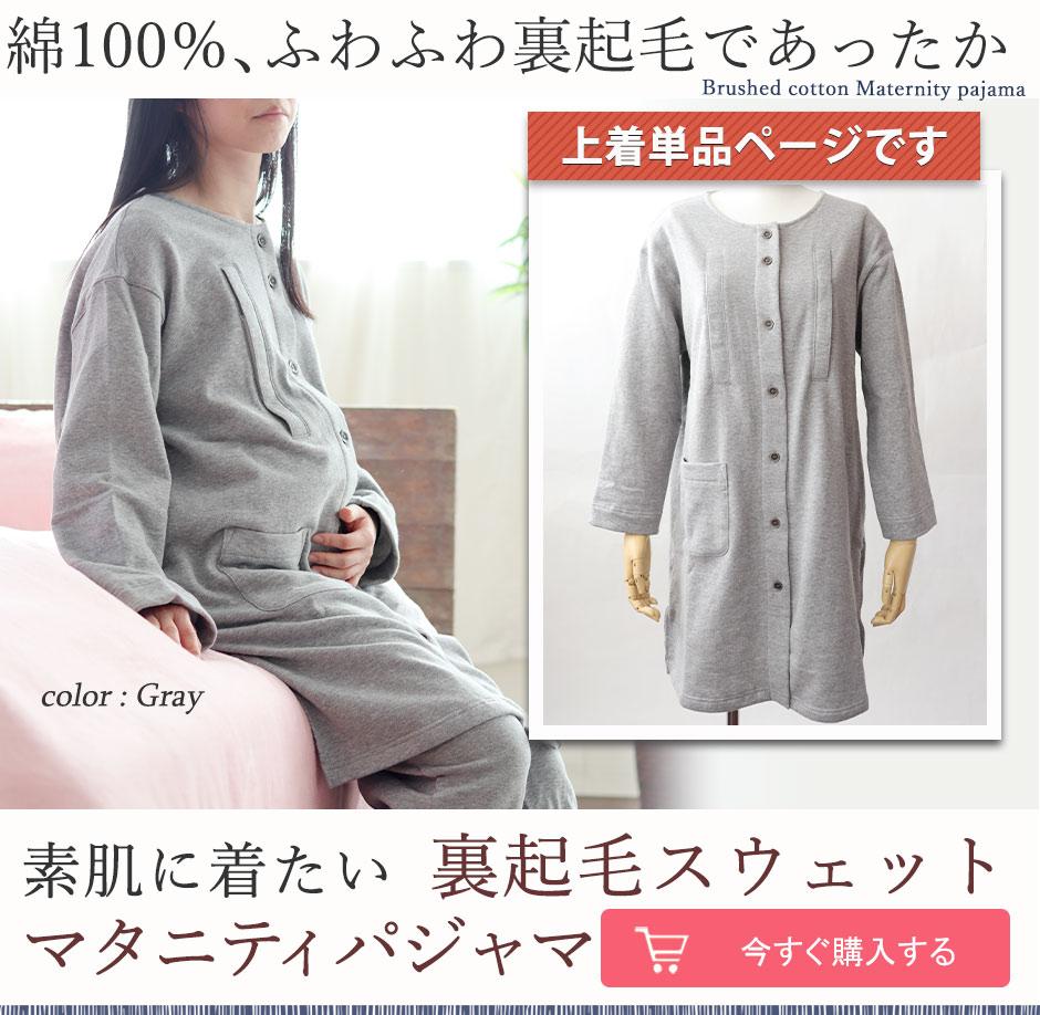 綿100%、ふわふわ裏起毛であったか祖肌に着たい裏起毛スウェットマタニティパジャマ上着単品