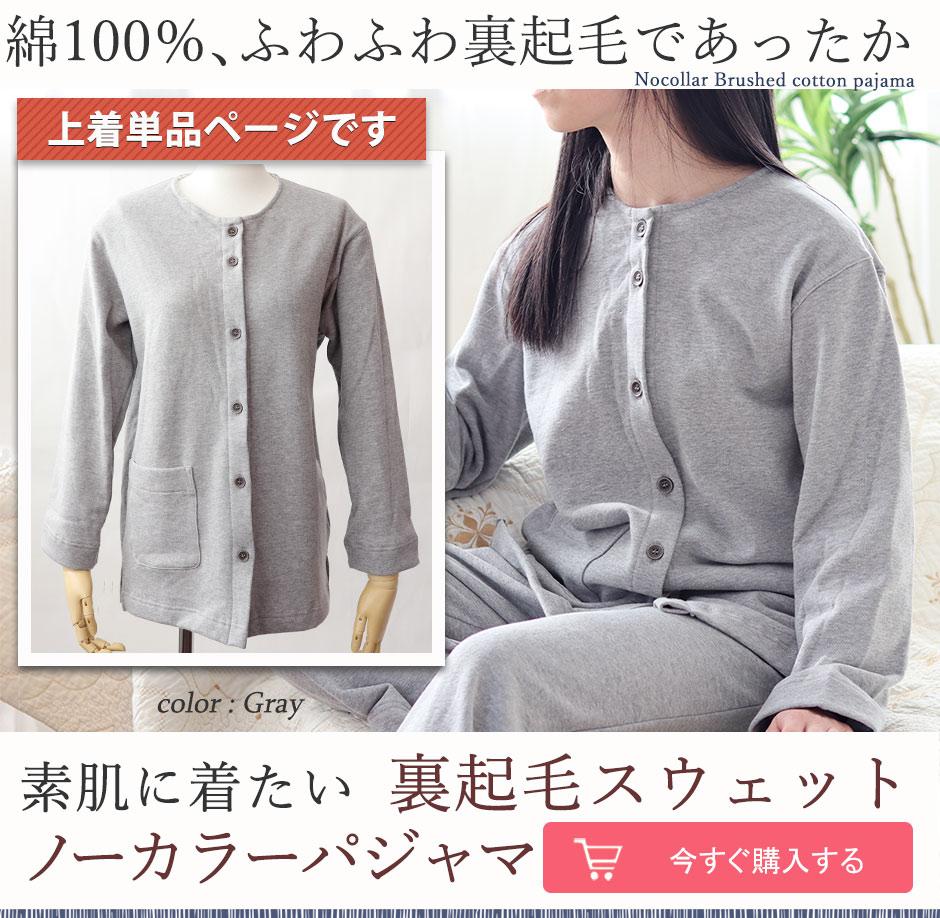 綿100%、ふわふわ裏起毛であったか祖肌に着たい裏起毛スウェット襟なし前開きレディースパジャマ上着単品