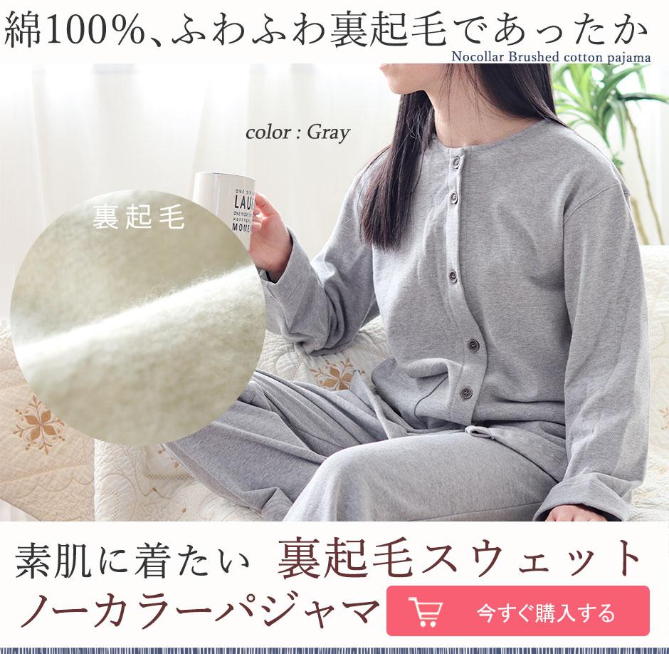 綿100%、ふわふわ裏起毛であったか祖肌に着たい裏起毛スウェット襟なし前開きレディースパジャマ