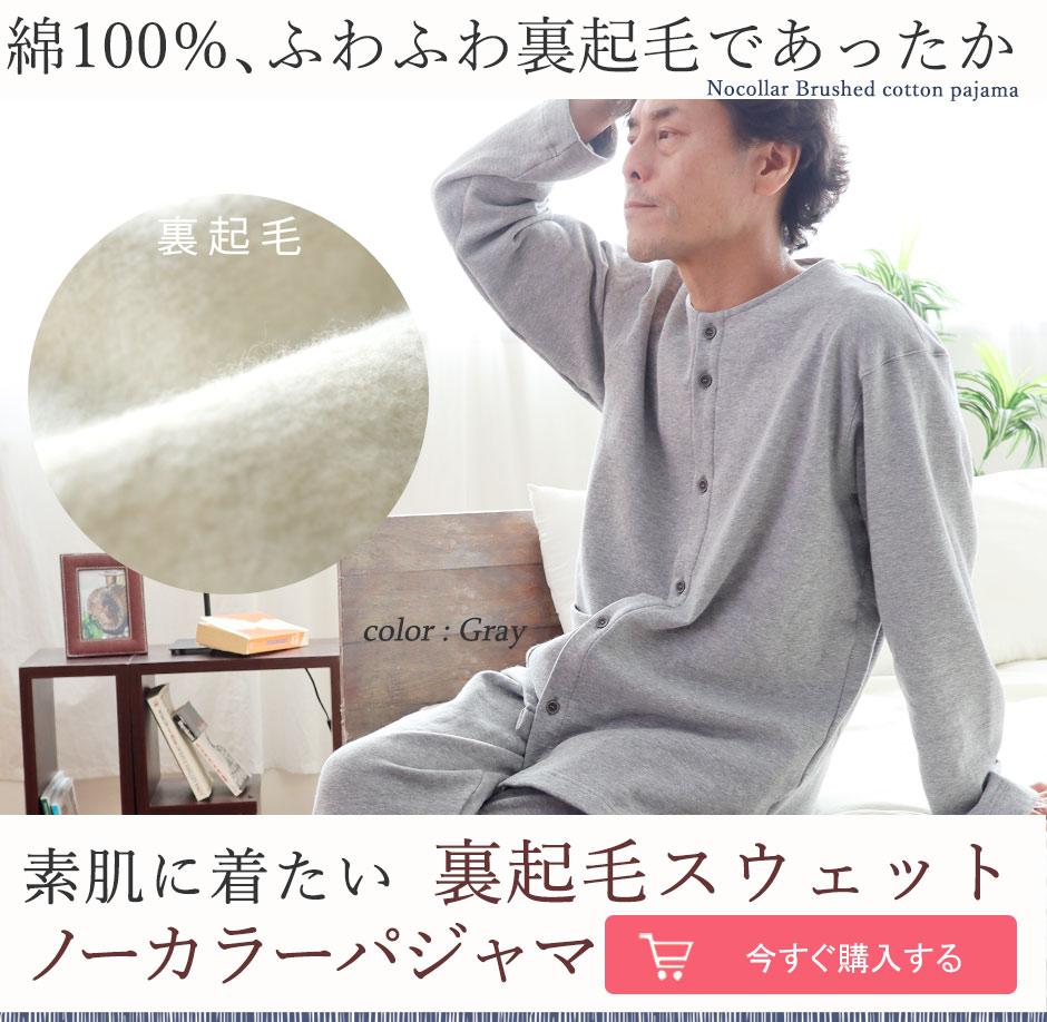 綿100%、ふわふわ裏起毛であったか祖肌に着たい裏起毛スウェット襟なし前開きメンズパジャマ