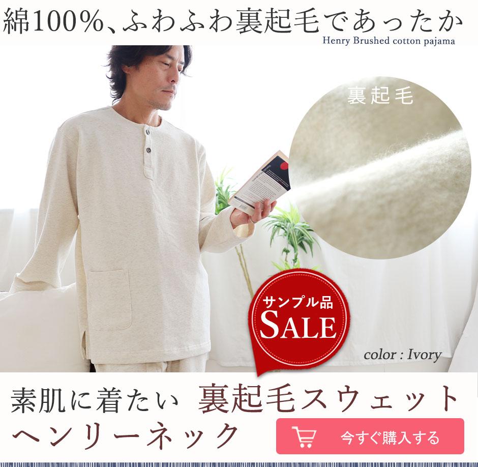 綿100%、ふわふわ裏起毛であったか祖肌に着たい裏起毛スウェットヘンリーネックメンズパジャマ