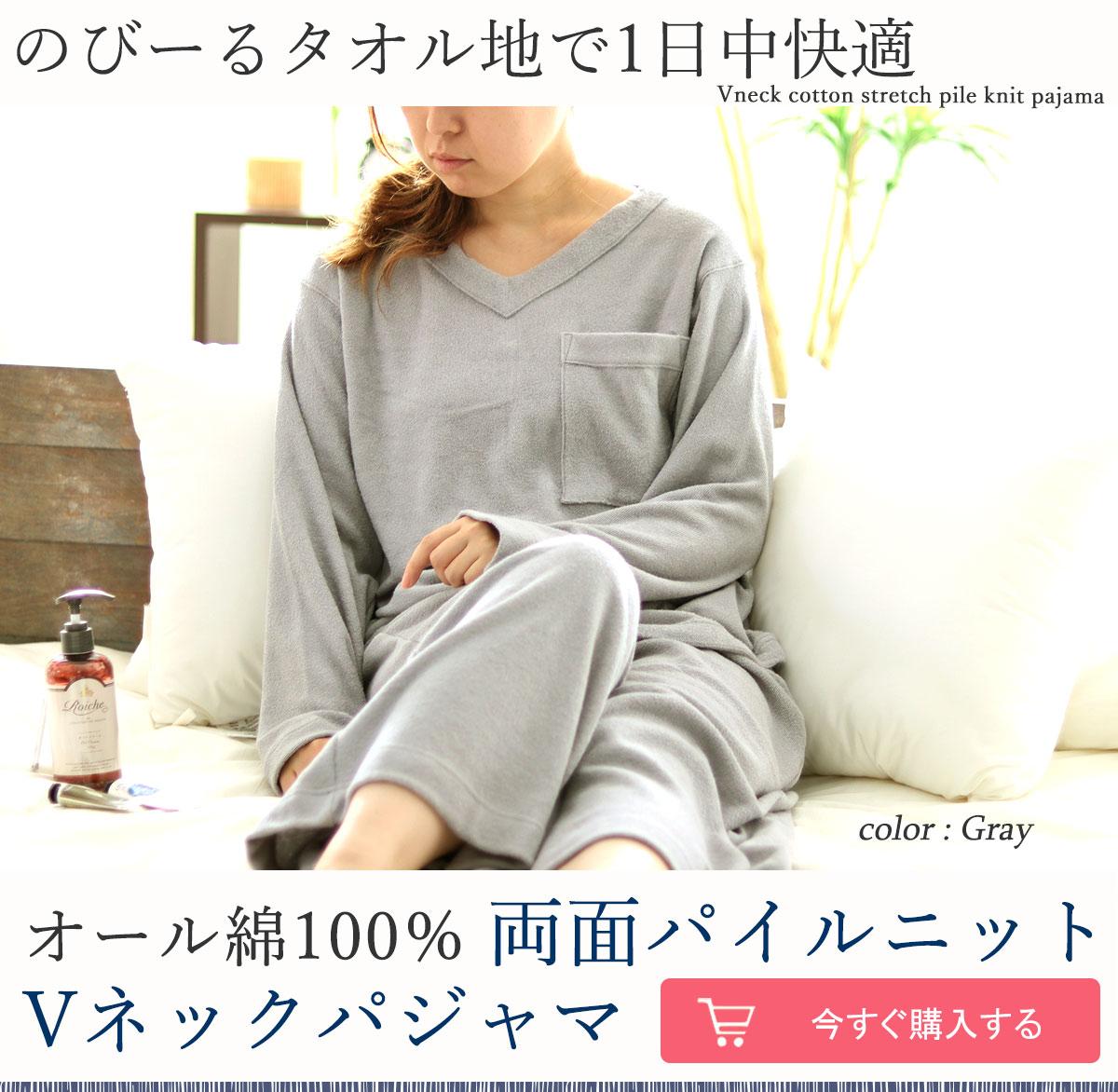 動きやすく吸汗性抜群、さらっと柔らかタオル地 パイルニットパジャマ