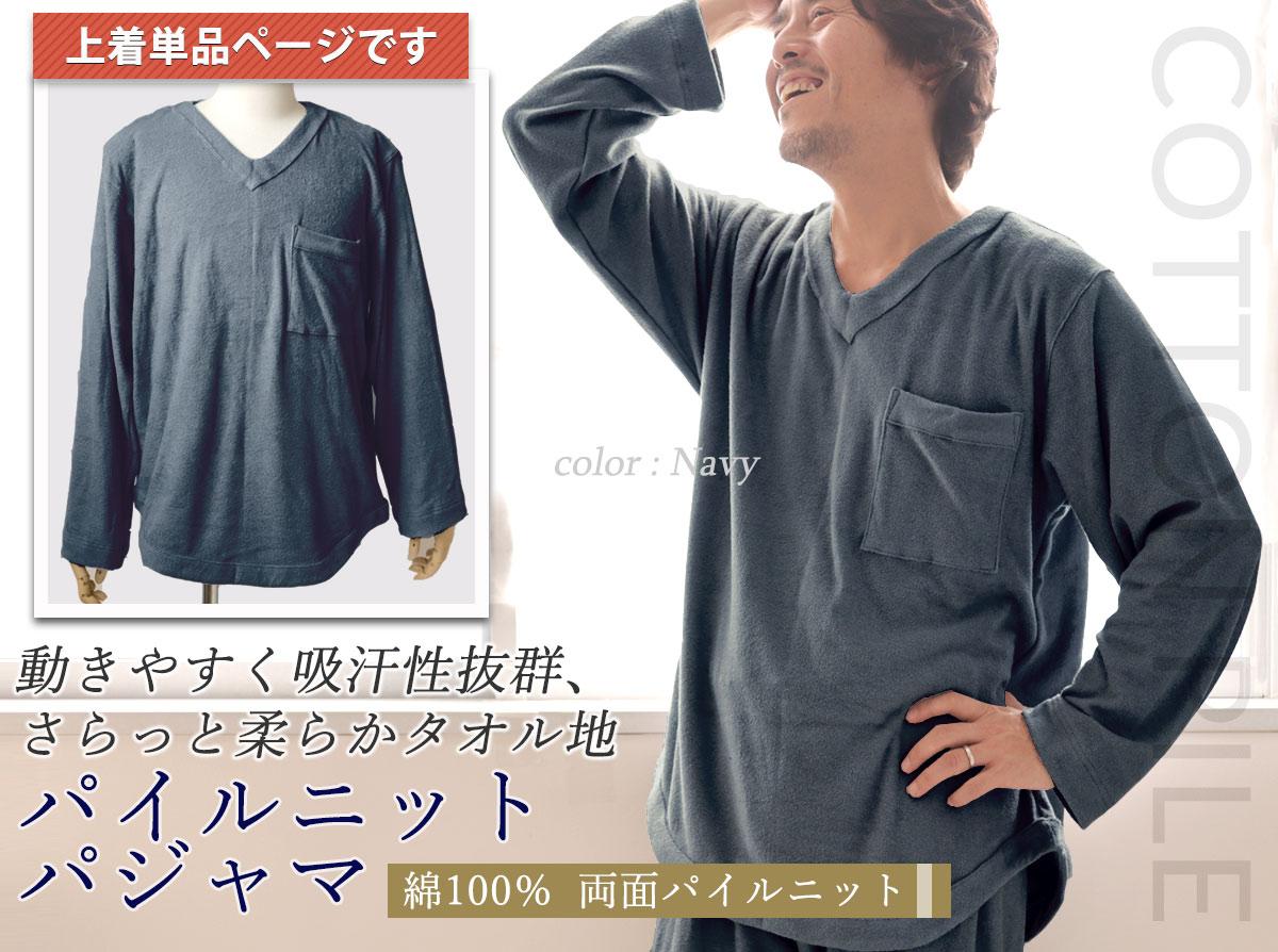 動きやすく吸汗性抜群、さらっと柔らかタオル地 パイルニットパジャマ上着単品