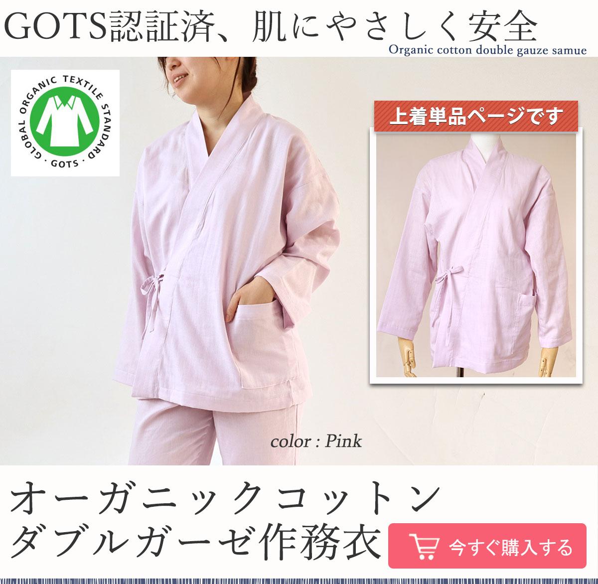 GOTS認証済、肌にやさしく安全、オーガニックコットンダブルガーゼ作務衣