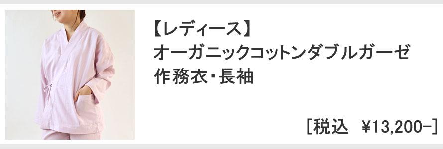 オーガニックコットンダブルガーゼレディース作務衣・長袖