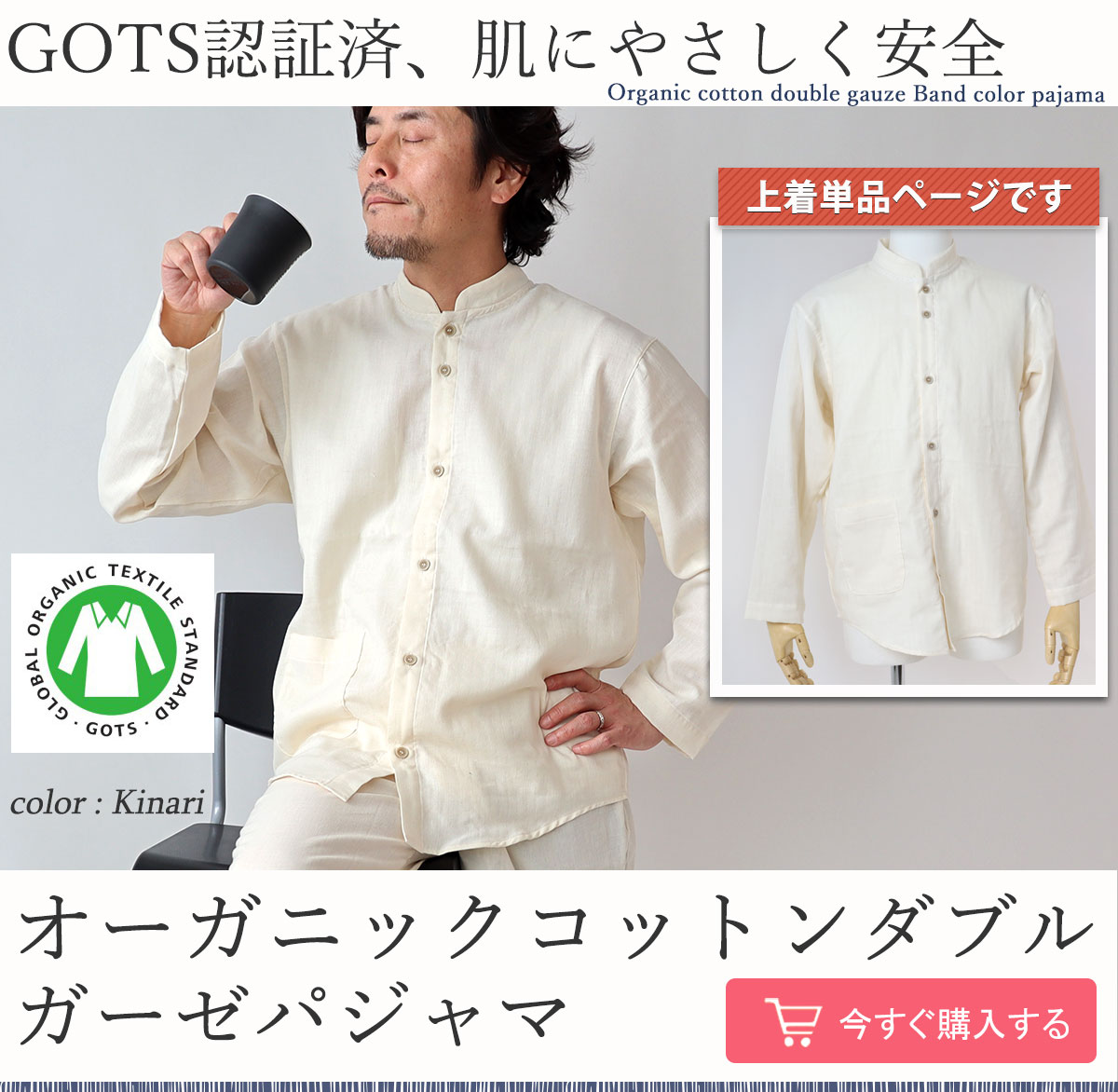 GOTS認証済、肌にやさしく安全、オーガニックコットンダブルガーゼバンドカラーメンズパジャマ