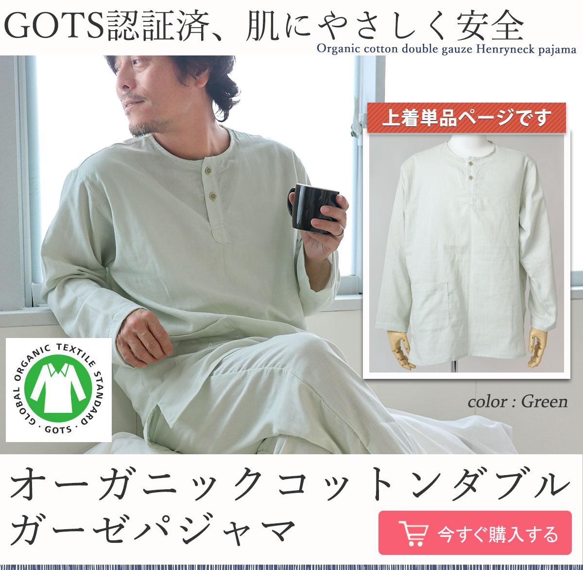 GOTS認証済、肌にやさしく安全、オーガニックコットンダブルガーゼヘンリーネックメンズパジャマ上着単品