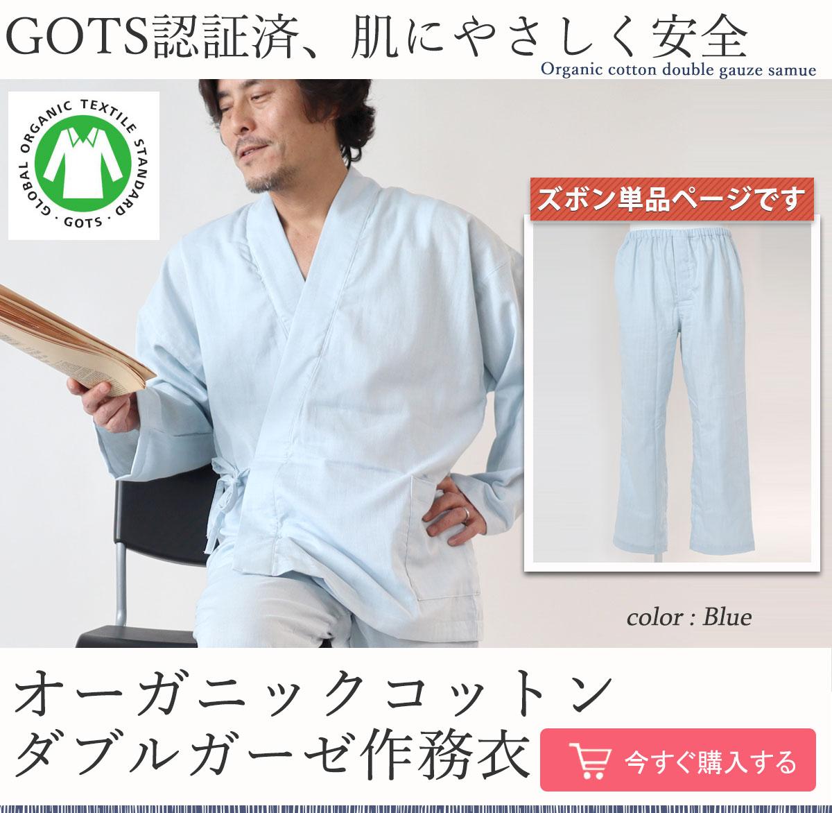 GOTS認証済、肌にやさしく安全、オーガニックコットンダブルガーゼ作務衣ズボン単品