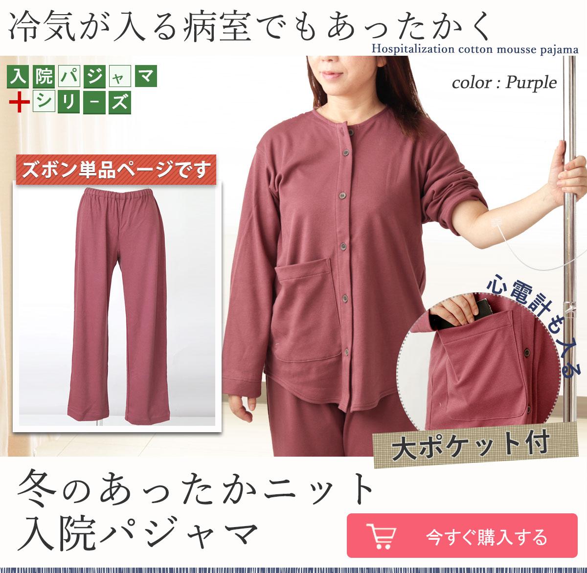快適入院生活、受診しやすい入院サポートパジャマ