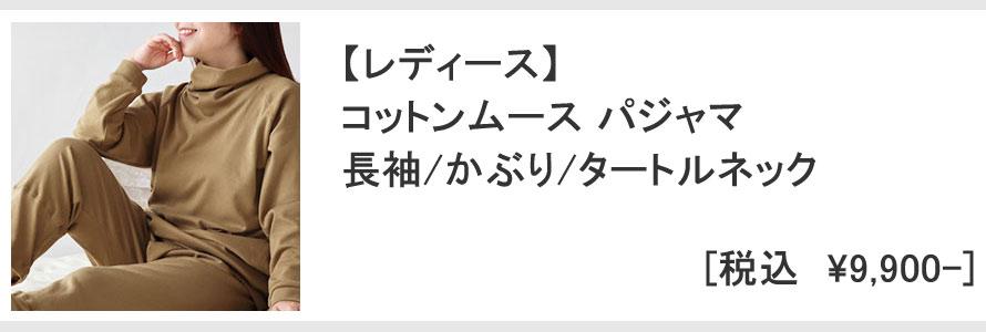 コットンムースメンズパジャマ・長袖かぶりタートルネック