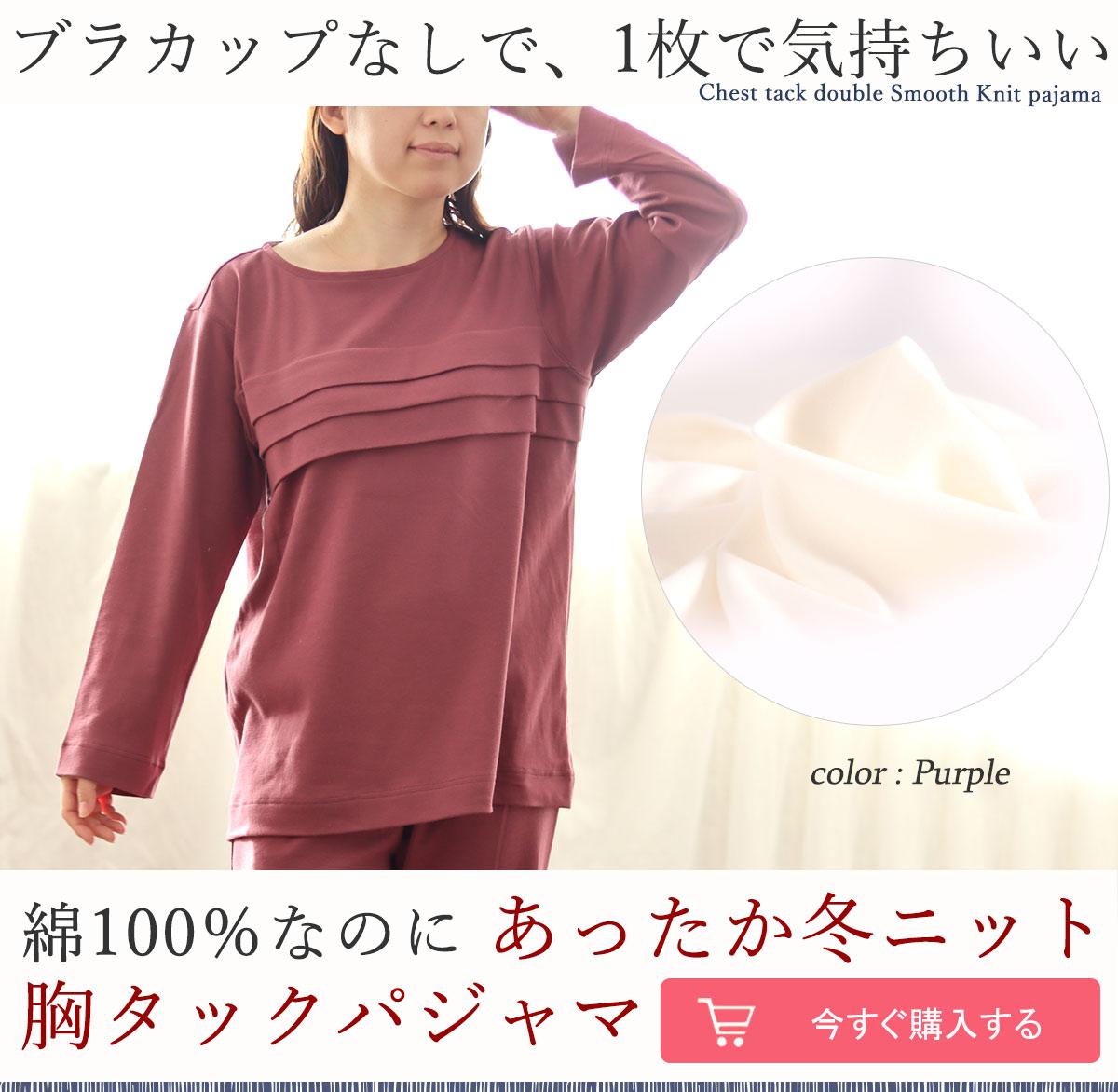ブラカップなしで1枚で気持ちいい、綿100%なのにあったか冬ニット胸タックパジャマ