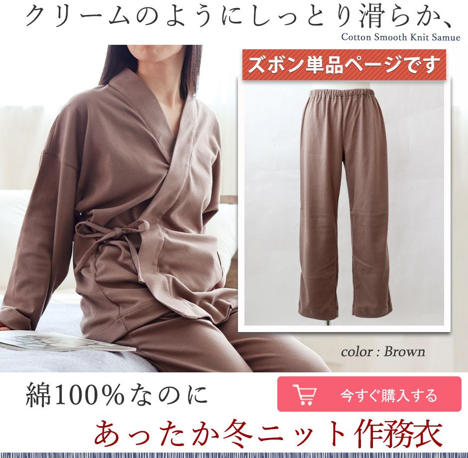 朝から晩までゆったりくつろげる、冬のストレッチニットレディースレディース作務衣ズボン単品
