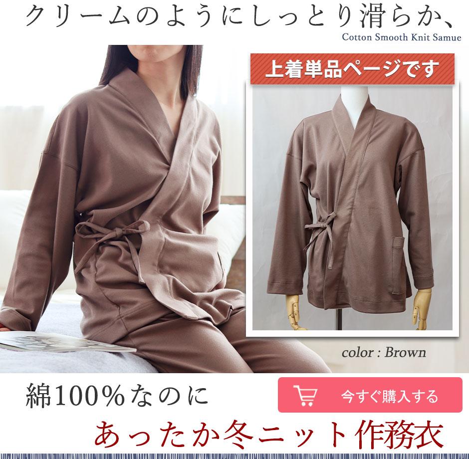 朝から晩までゆったりくつろげる、冬のストレッチニットレディースレディース作務衣上着単品