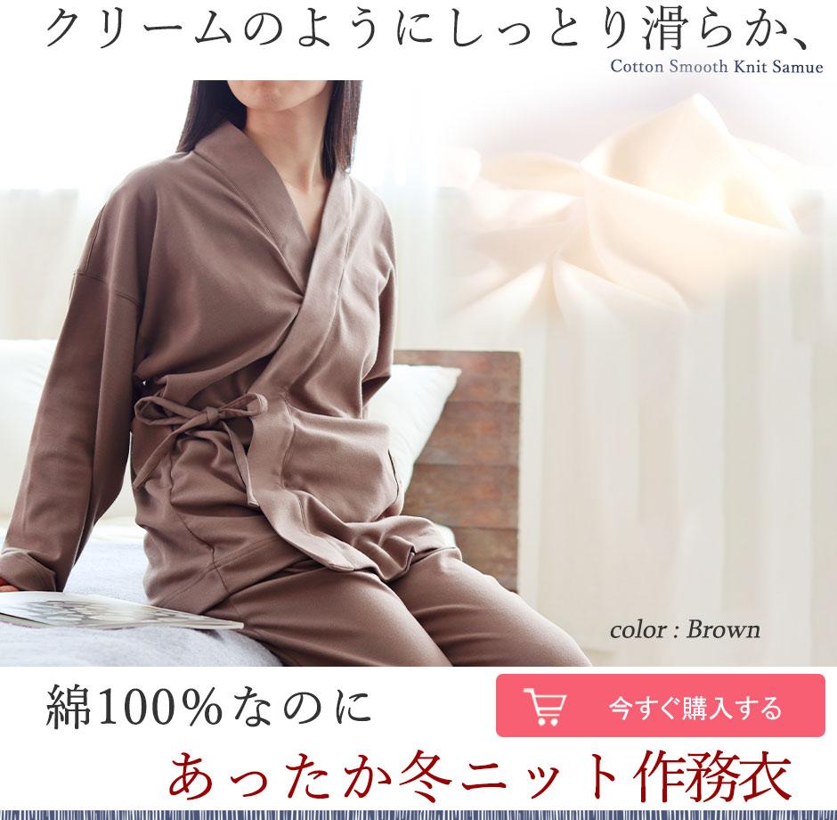 朝から晩までゆったりくつろげる、冬のストレッチニットレディースレディース作務衣