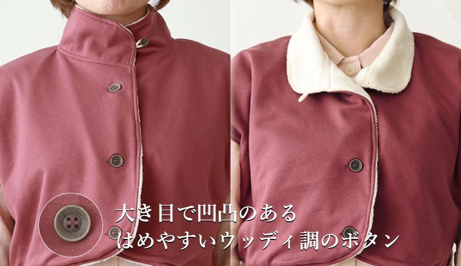 立ち襟で首まであったか、大き目で凸凹のあるはめやすいウッディ調のボタン