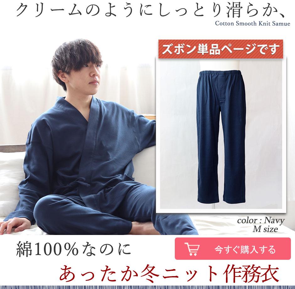 朝から晩までゆったりくつろげる、冬のストレッチニットメンズメンズ作務衣ズボン単品
