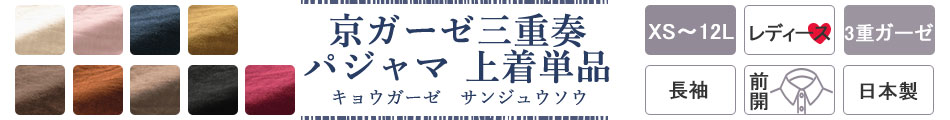 京ガーゼ三重奏 パジャマ上着単品