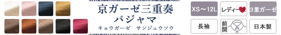 京ガーゼ三重奏