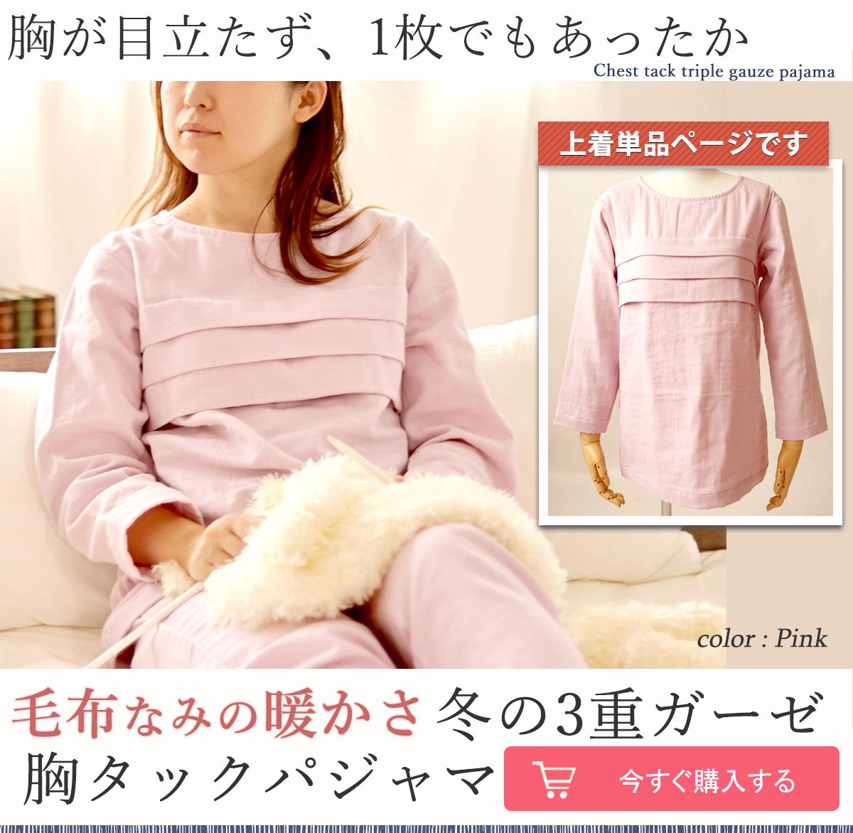 胸が目立たず1枚でもあったか、ふっくら感、保温性1.5倍に!3重ガーゼ×エアータンブラーで毛布なみの暖かさ冬の3重ガーゼ胸タックパジャマ上着単品