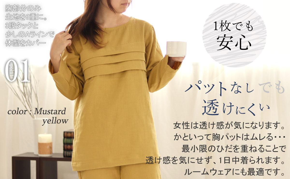 パットなしでも透けにくい 女性は透け感が気になります。かといって胸パットはムレる・・・最小限のひだを重ねることで透け感を気にせず1日中きられます。ルームウェアにも最適です
