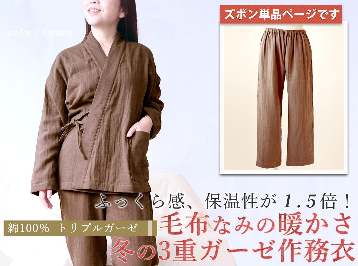 ふっくら感、保温性が1.5倍!三重ガーゼ×エアータンブラー加工 毛布なみの暖かさ 冬のガーゼ作務衣ズボン単品