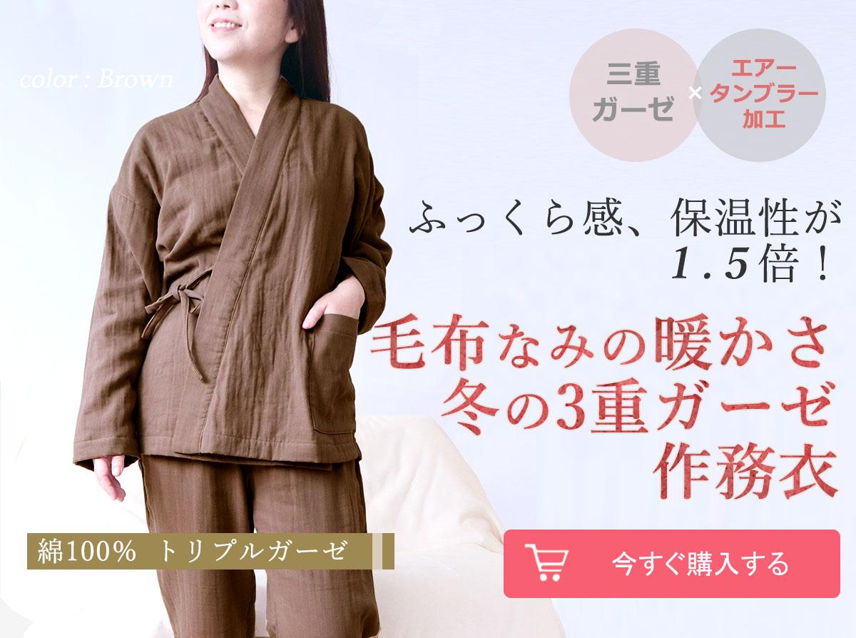 ふっくら感、保温性が1.5倍!三重ガーゼ×エアータンブラー加工 毛布なみの暖かさ 冬のガーゼ作務衣