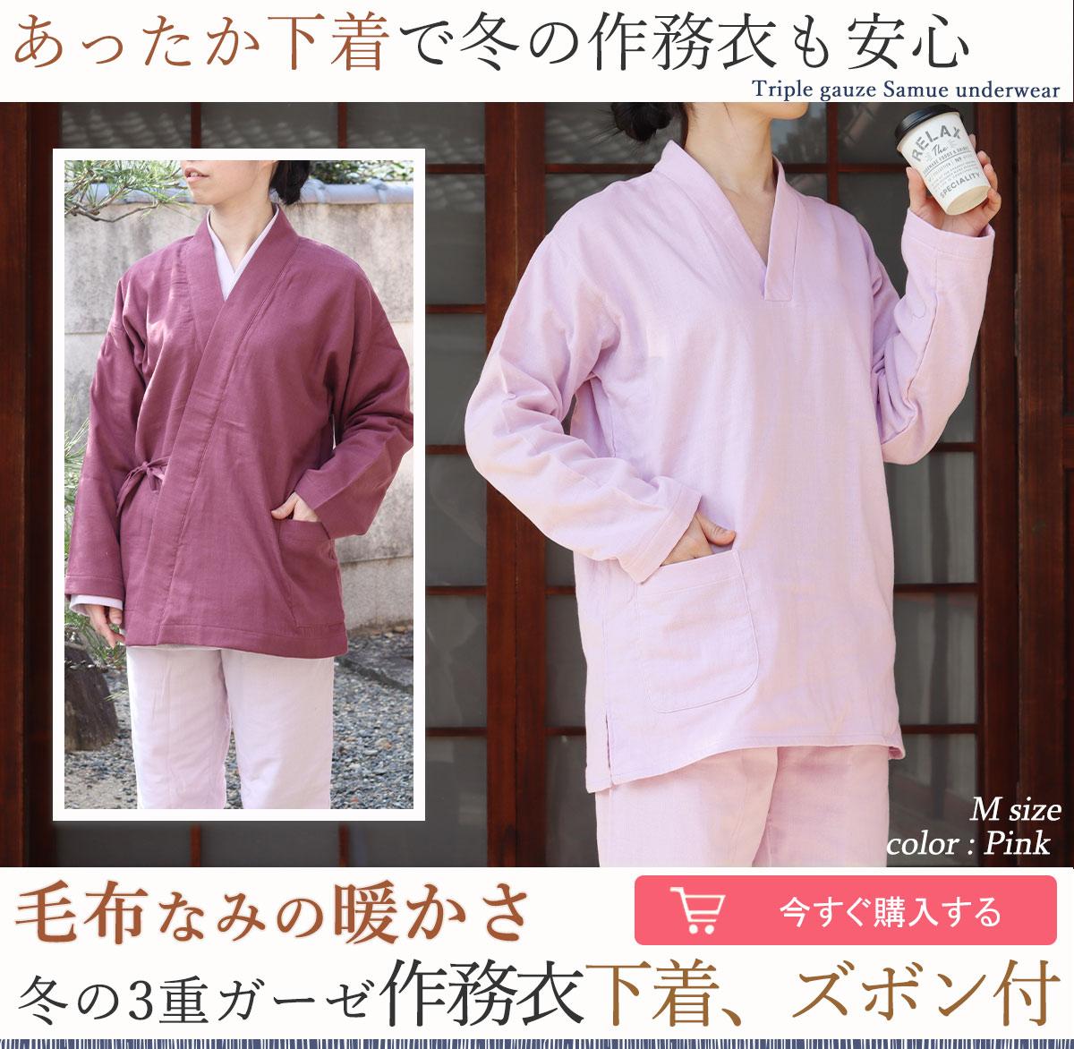 ふっくら感、保温性が1.5倍!三重ガーゼ×エアータンブラー加工 毛布なみの暖かさ 冬のガーゼ作務衣肌着ズボンセット