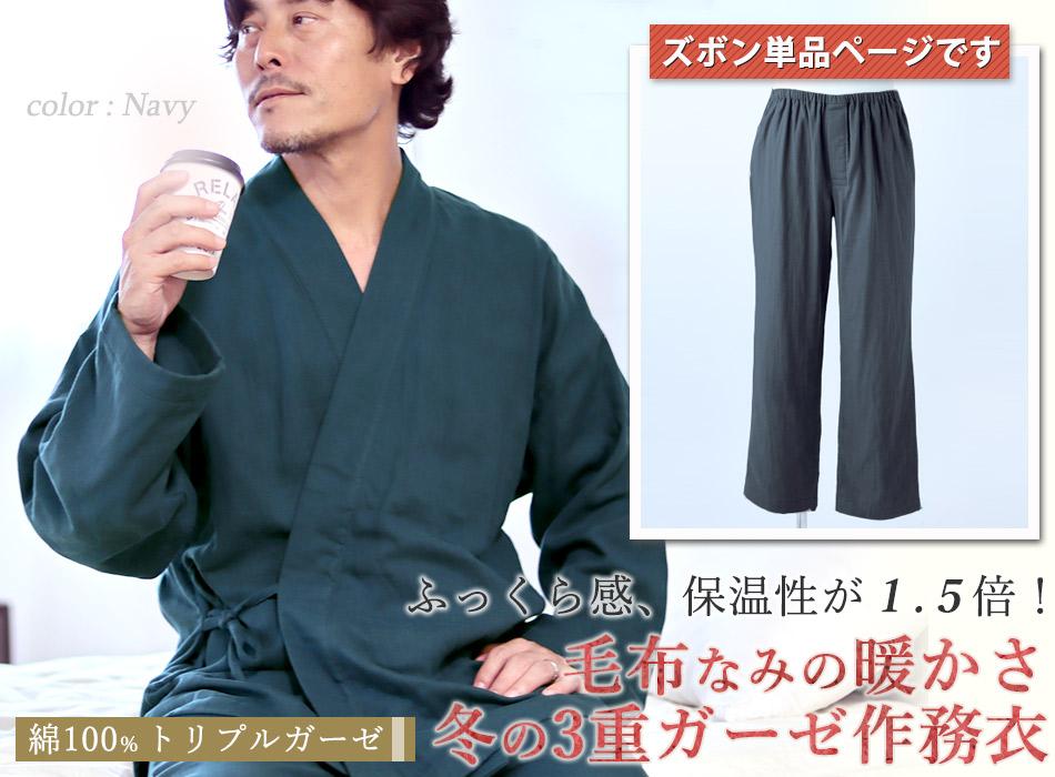 ふっくら感、保温性が1.5倍!三重ガーゼ×エアータンブラー加工 毛布なみの暖かさ 冬のガーゼ作務衣パンツ単品