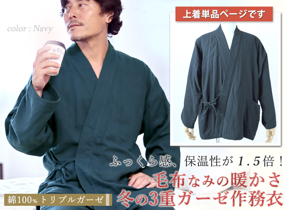 ふっくら感、保温性が1.5倍!三重ガーゼ×エアータンブラー加工 毛布なみの暖かさ 冬のガーゼ作務衣上着単品