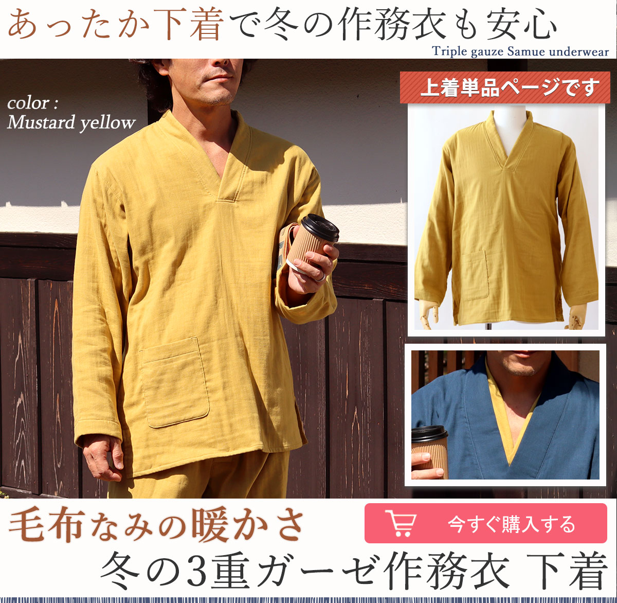 ふっくら感、保温性が1.5倍!三重ガーゼ×エアータンブラー加工 毛布なみの暖かさ 冬のガーゼ作務衣下着