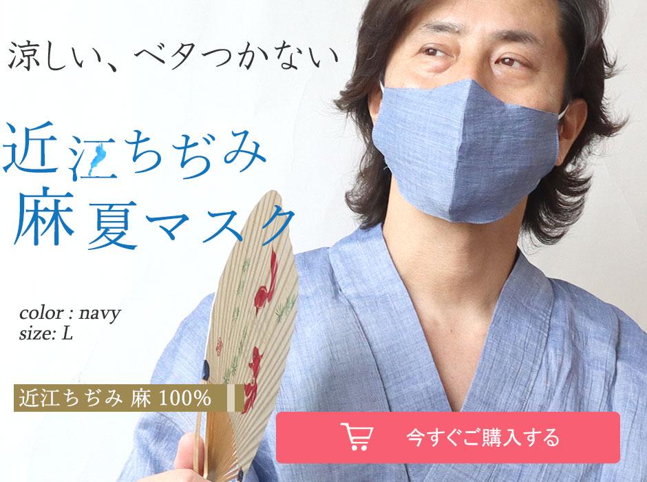 近江ちぢみ麻マスク