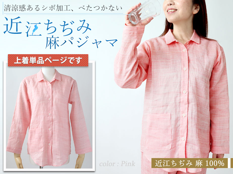 近江ちぢみ麻100長袖パジャマ