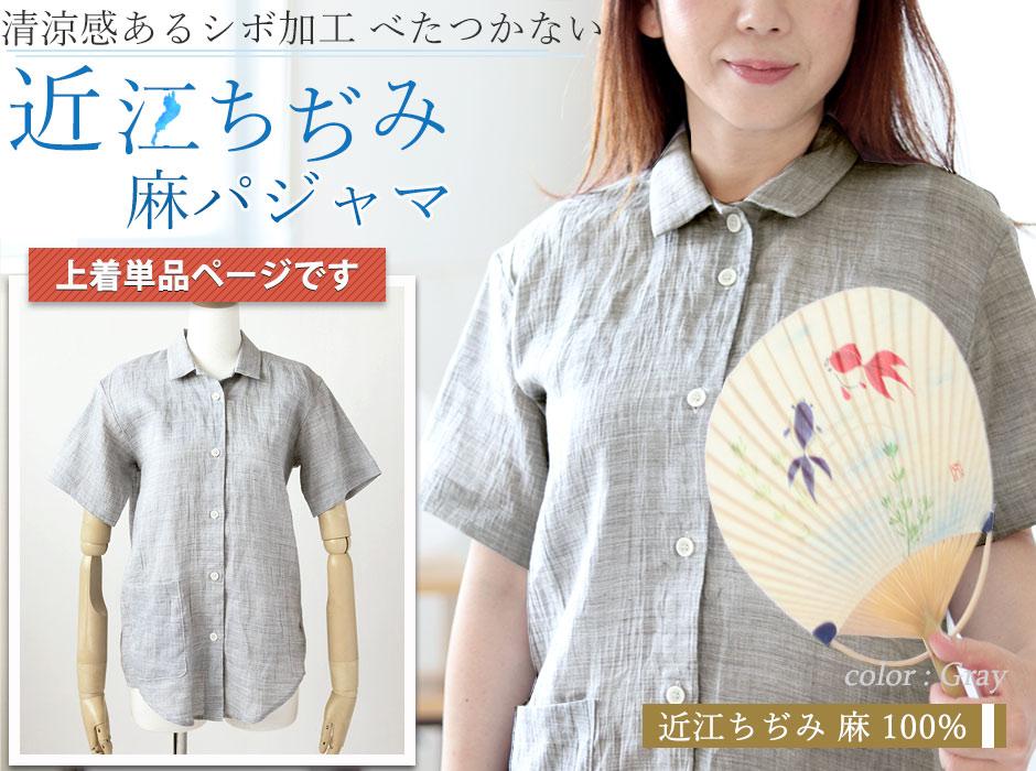 近江ちぢみ麻パジャマ半袖レディース上着のみ