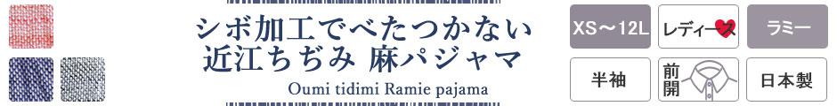 シボ加工でべたつかない近江ちぢみ麻パジャマ
