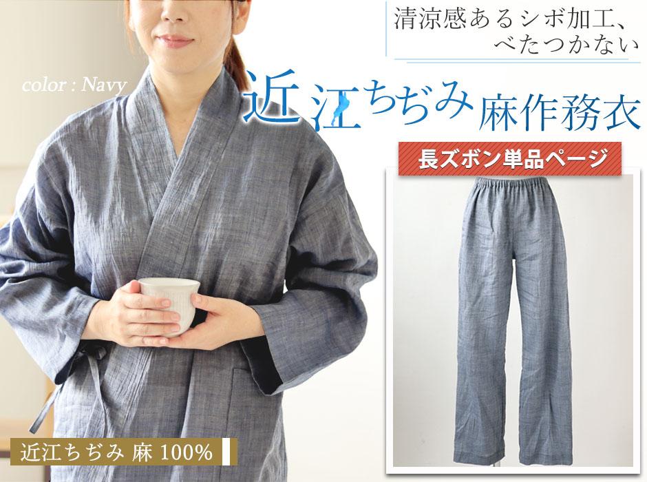 清涼感あるシボ加工、べたつかない近江ちぢみ麻レディース作務衣ズボン単品
