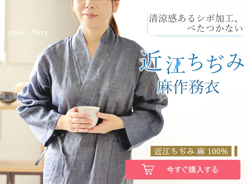 清涼感あるシボ加工、べたつかない近江ちぢみ麻レディース作務衣