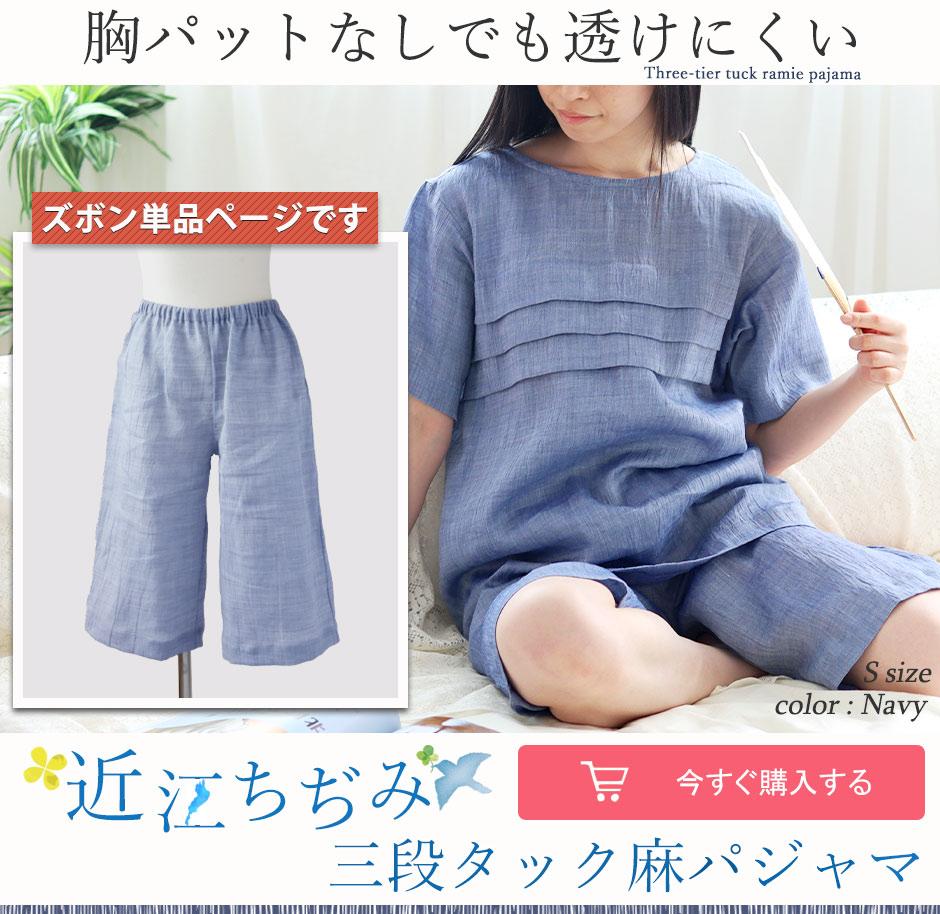 ズボンのみ かわいいリネンパジャマ