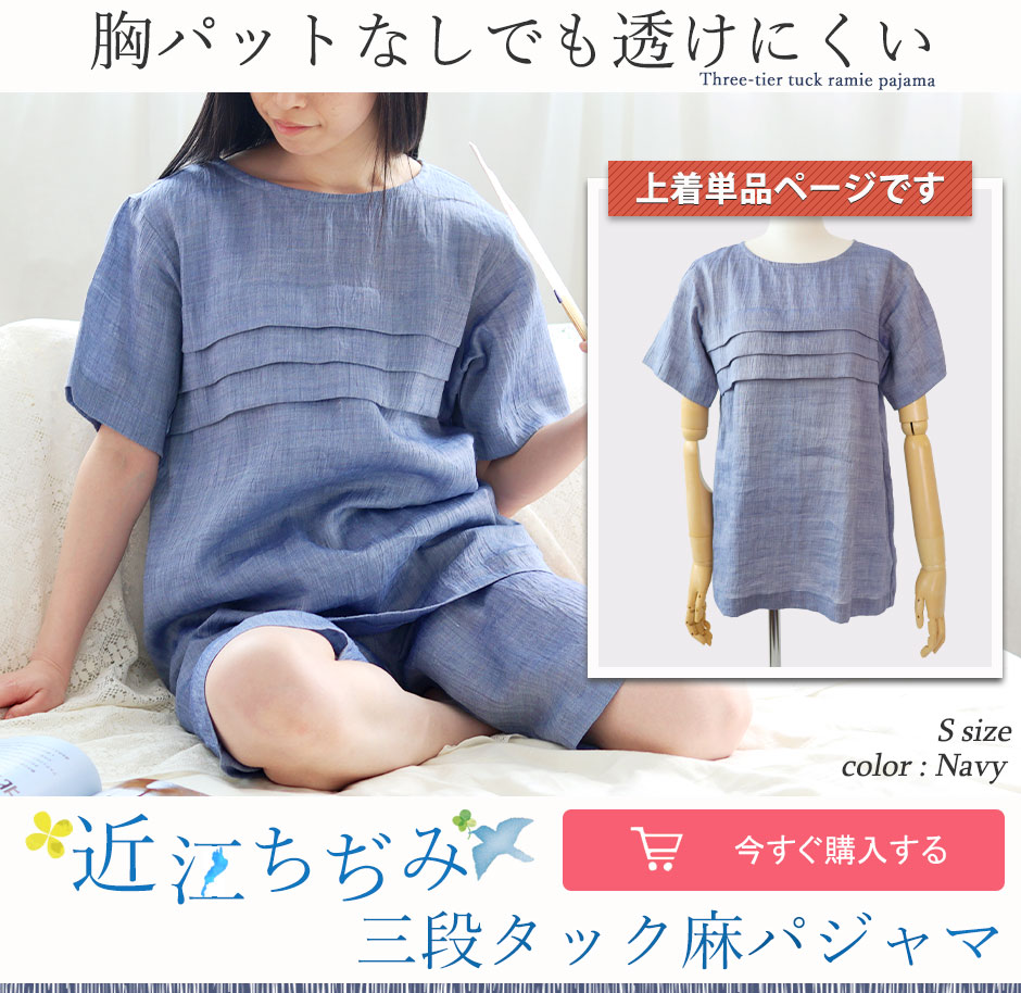 胸パットなしでも透けにくい かわいい近江ちぢみパジャマ
