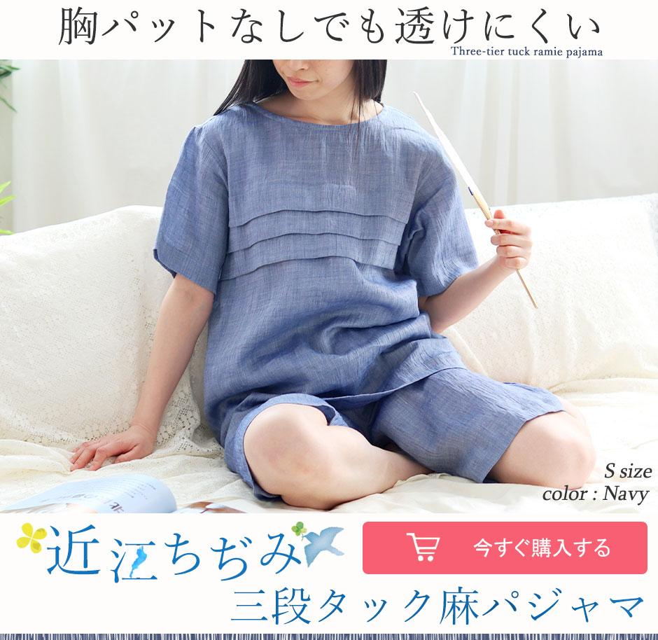 胸パットなしでも透けにくいリネンパジャマ