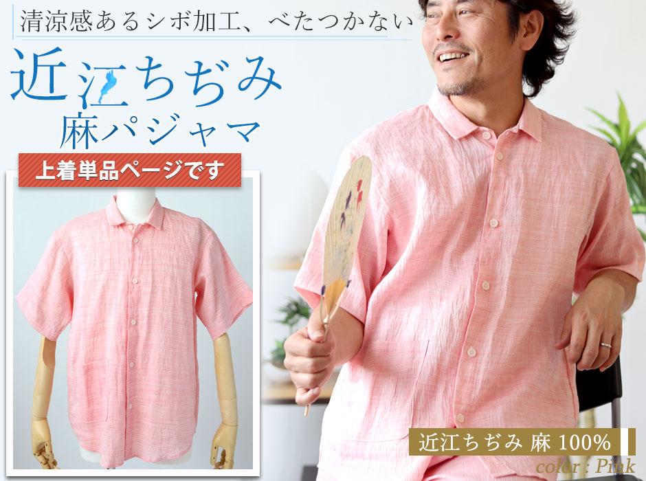 清涼感あるシボ加工、べたつかない近江ちぢみ麻メンズパジャマ上着のみ