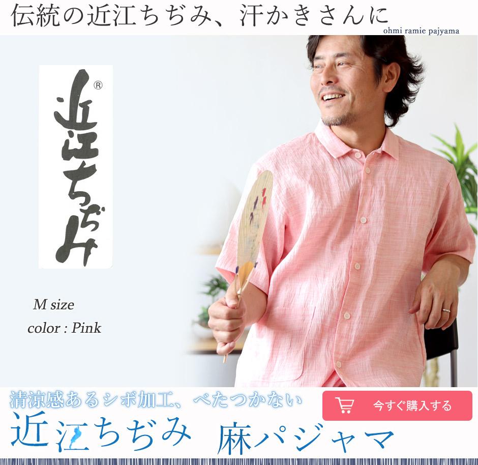 清涼感あるシボ加工、べたつかない近江ちぢみ麻メンズ半袖パジャマ