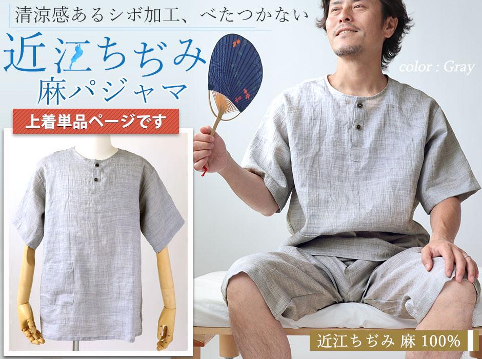 清涼感あるシボ加工、べたつかない近江ちぢみ麻パジャマ