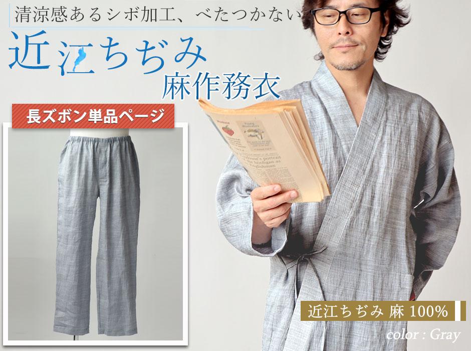 清涼感あるシボ加工、べたつかない近江ちぢみ麻作務衣ズボン単品