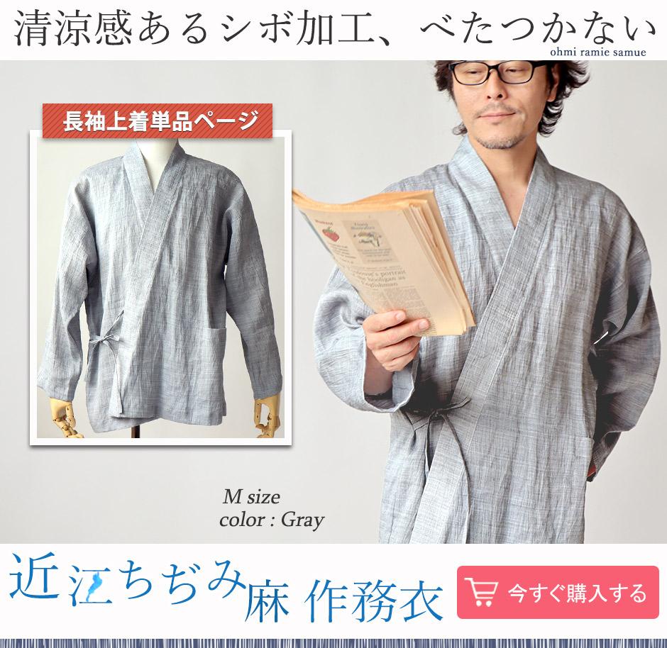 清涼感あるシボ加工、べたつかない近江ちぢみ麻作務衣上着単品