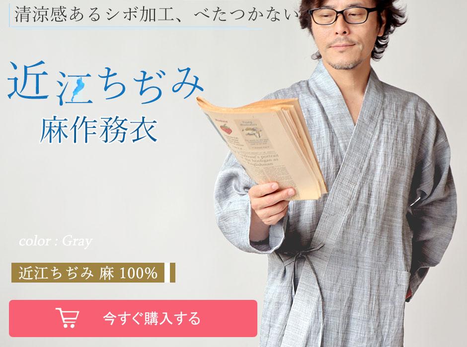 清涼感あるシボ加工、べたつかない近江ちぢみ麻作務衣