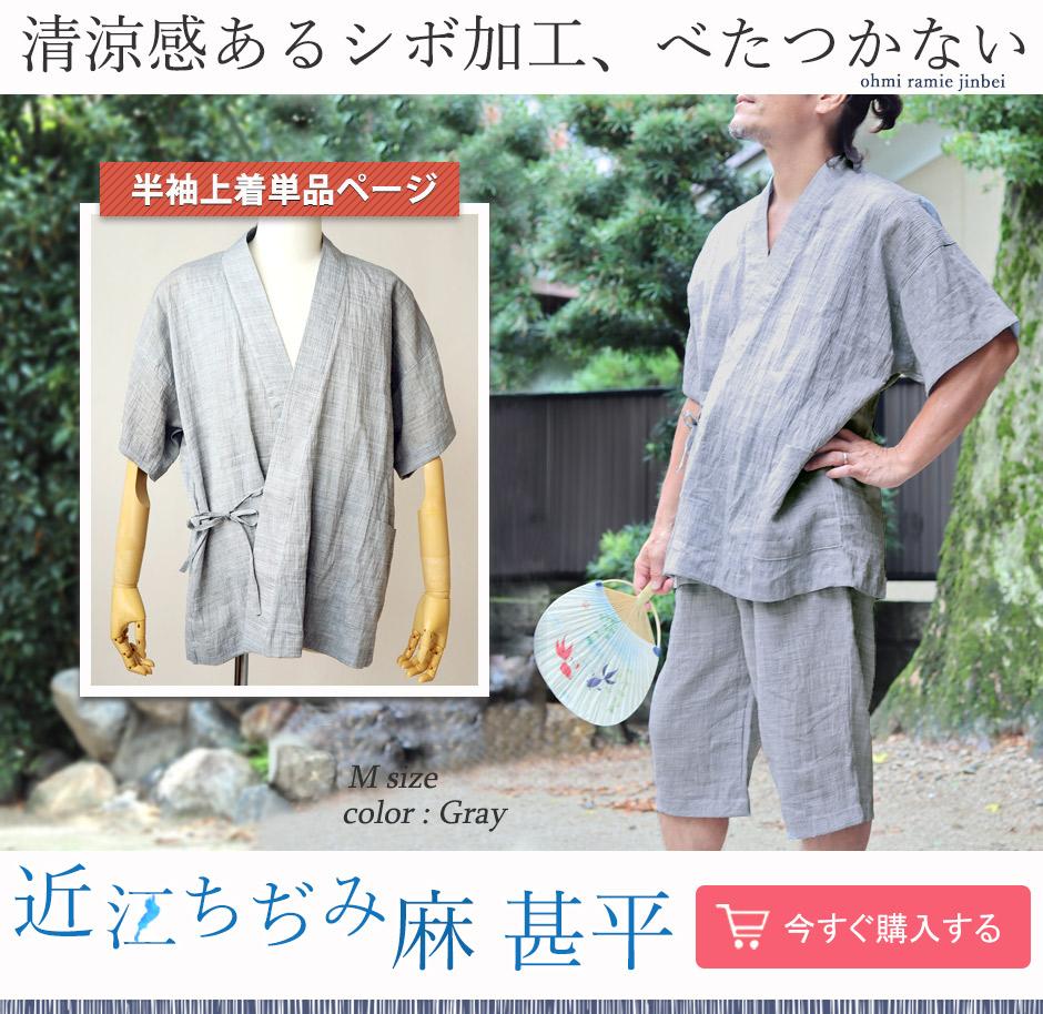 清涼感あるシボ加工、べたつかない近江ちぢみ麻甚平上着単品