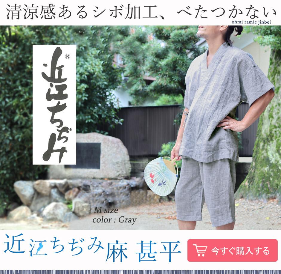 清涼感あるシボ加工、べたつかない近江ちぢみ麻甚平