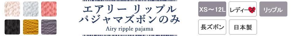 夏のやわらかエアリーリップルパジャマ